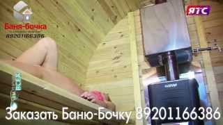 Баня-бочка в Ярославле - Видео обзор Бани бочки от канала ЯТС(Краткий виде обзор Бани-бочки от компании