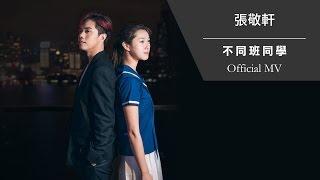 張敬軒 Hins Cheung《不同班同學》[Official MV]