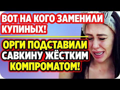 Организаторы подставили Савкину новым компроматом. ДОМ 2 НОВОСТИ 19 мая 2020.