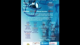 Открытие 4-го фестиваля российского кино в Афинах(Открытие 4-го фестиваля российского кино в Афинах. Репортаж. Видео Новости Русские Афины., 2014-06-14T21:18:47.000Z)