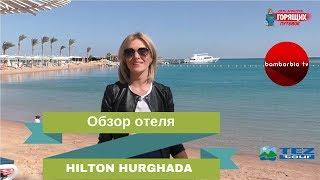 HILTON HURGHADA RESORT 5 Египет Хургада ОБЗОР ОТЕЛЯ