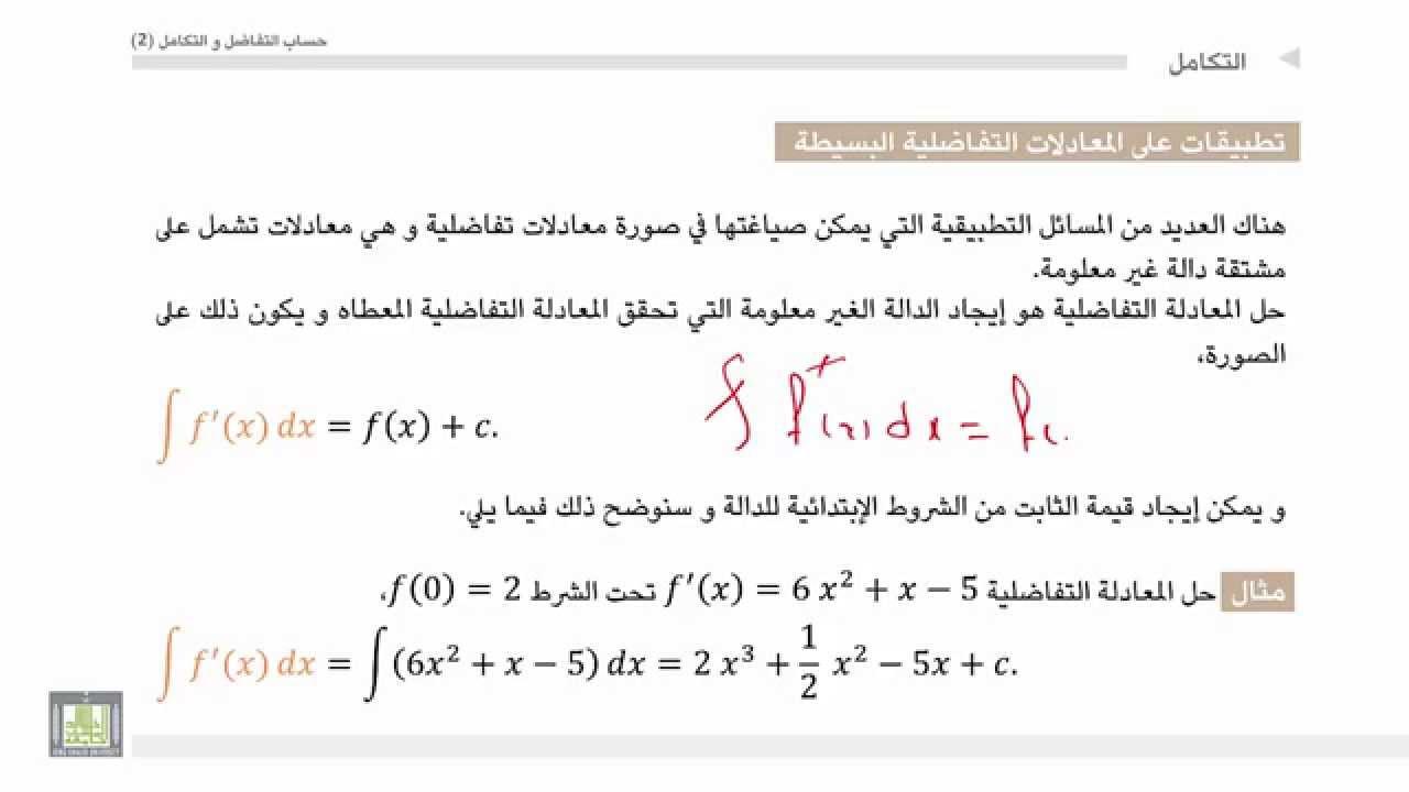 حساب التفاضل و التكامل 2 |  الوحدة 1 |  المعادلات التفاضلية البسيطة