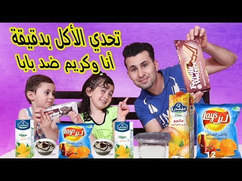 تحدي الأكل بدقيقة انا وكريم ضد بابا 😰 مين فاز بالتحدي !!
