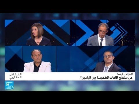 الجزائر – فرنسا: هل ستفتح الملفات المطموسة بين البلدين؟  - نشر قبل 49 دقيقة