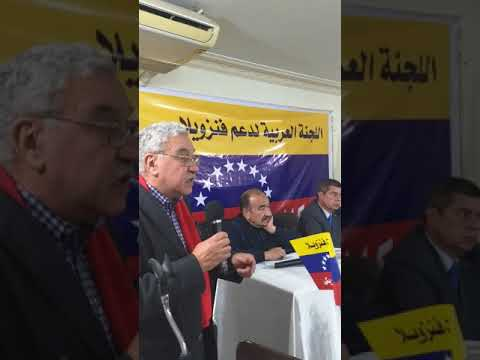كلمة امين عام الحزب الشيوعي المصري في مؤتمر اللجنة العربية لدعم فنزويلا - 07:10-2019 / 3 / 19