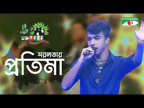 Sorolotar Protima | Panjery | Shera Kontho 2017 | SMS Round | Season 06 | Channel I TV