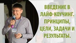 Введение в лайф-коучинг. Принципы, цели, задачи и результаты. Сергей Белов