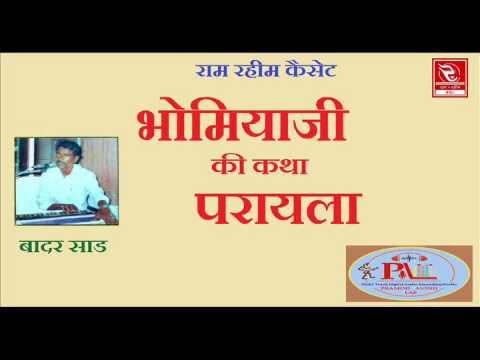 RRC Rajasthani   भोमियाजी परायला कथा   Pramod Audio Lab   बादर साड   Online Music   मारवाड़ी लोकगीत