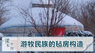 [跟着书本去旅行] 游牧民族的毡房构造 | 课本中国