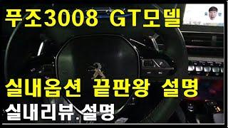 푸조3008 GT 푸조자동차 실내옵션설명 끝판왕 인테리…