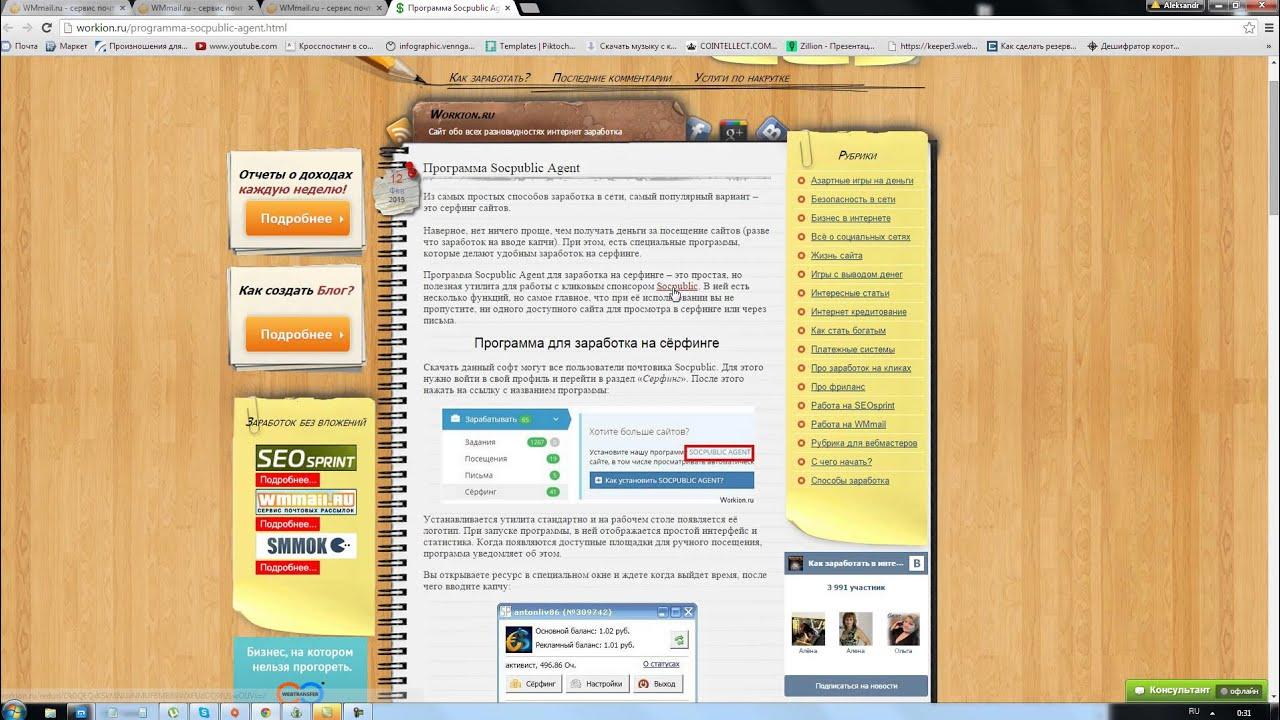 программы для зароботка webmoney