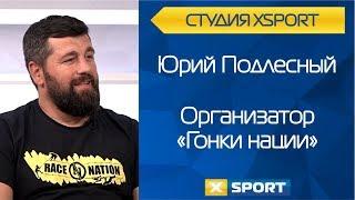 Организатор Гонки нации Юрий Подлесный стал гостем студии XSPORT