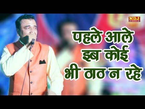Pehle Aale Ib Koi Bhi Thath Na Rahe | पहले आले इब कोई भी ठाठ न रहे | Superhit Haryanvi Song