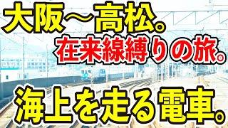 【海の上を走る電車】大阪〜高松を新幹線を使わずに在来線だけで移動してみた【グリーン車指定席の罠】