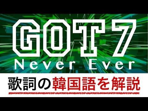 【歌詞で学ぶ韓国語】Never Ever/GOT7(ガットセブン)の歌詞を日本語で詳しく解説!