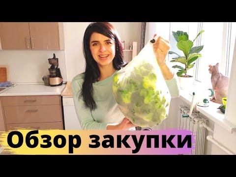 Обзор моей закупки продуктов на несколько дней 🌱/растительное питание