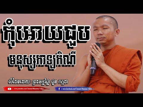 កុំអោយជួបមនុស្សកាឡកិណី, ជួន កក្កដ, Choun Kakada Dhamma Talk, By Channel Dhamma Video