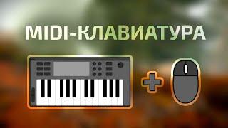 Сыграл в Rust на MIDI-клавиатуре