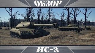 ИС-3 | Крепкий орешек | War Thunder(В этом видео: Обзор советского тяжелого танка ИС-3 и советы для танкистов. Приятного просмотра! Покоряй..., 2016-08-12T10:20:06.000Z)
