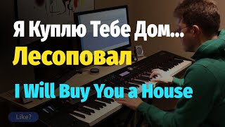 Я Куплю Тебе Дом (Лесоповал) / I Will Buy You a House (Lesopoval) - Piano Cover