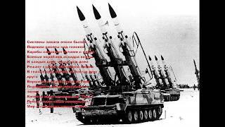 Холодная Война (Учения Запад 81)