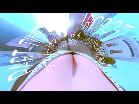ラブリーサマーちゃん「PART-TIME ROBOT」Music Video (360度動画)