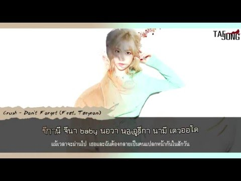 [THAISUB] Crush - Don't Forget (Feat. Taeyeon)