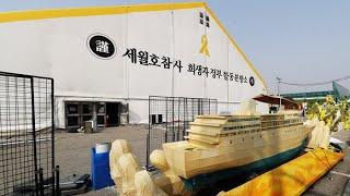 세월호 정부합동분향소 철거…추모공원 건립 추진 / 연합뉴스TV (YonhapnewsTV)