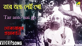 O Pakhi Uriya | ও পাখী উড়িয়া | Asha Bhosle | Jiban Rahasya