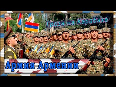 Армия Армении сегодня. Состав ВС на 2018 год.