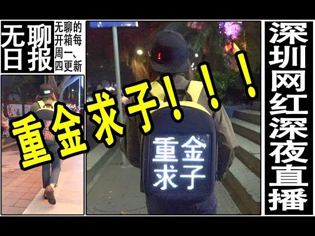 【無聊的開箱】深圳網紅深夜直播重金求子!硬核穿搭誠邀路人合照慘被拒!