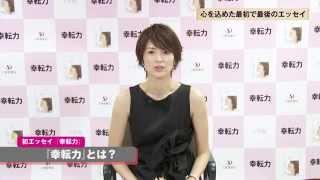 吉瀬美智子「幸転力」|ウチノヨメ 吉瀬美智子 動画 26