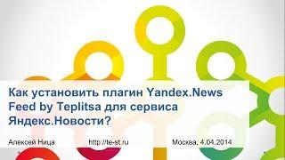 Видеоурок: как установить плагин Yandex.News Feed by Teplitsa для сервиса Яндекс.Новости