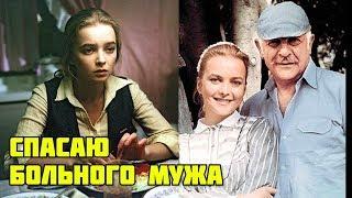 Александра из фильма «Москва слезам не верит» спасает больного мужа