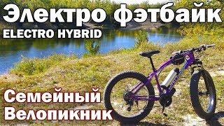 Электро фэтбайк ELECTRO HYBRID пикник
