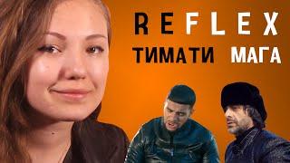 Тимати - Мага (РЕФЛЕКС на клип)
