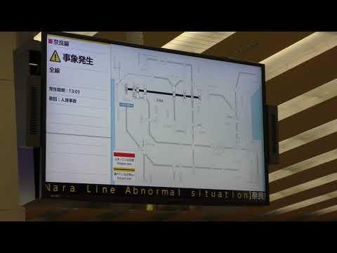 東花園駅で人身事故発生直後の案内表示(20180508)