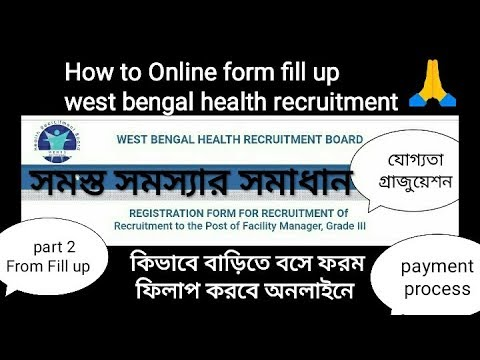 How to online form fill up west bengal health recruitment board 2019 {part -2}