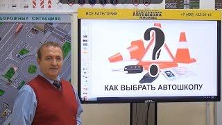 Как правильно выбрать автошколу? Советы экспертов(Один из наиболее актуальных вопросов для граждан Москвы, желающих получить водительские права - как выбрат..., 2015-10-23T09:37:52.000Z)