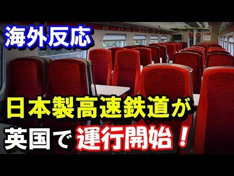 【海外の反応】日本製高速鉄道「あずま」がイギリスで運行開始!