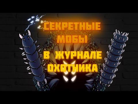 Секретные мобы в журнале охотника!!!