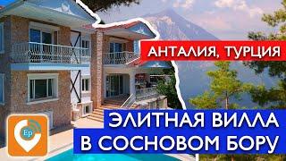 Недвижимость в Турции. Вилла в сосновом бору, элитная недвижимость в Анталии