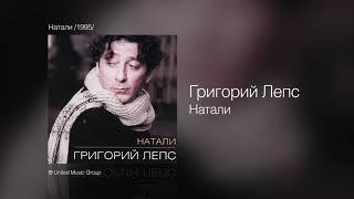 Григорий Лепс  - Натали (Натали. Альбом 1995)