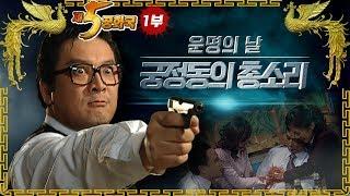 [제5공화국] 제1부 - 김재규, 유신의 심장을 쏘다!