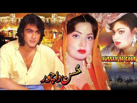 HUSAN DA CHOR - SHAAN & NADRA - OFFICIAL PAKISTANI MOVIE