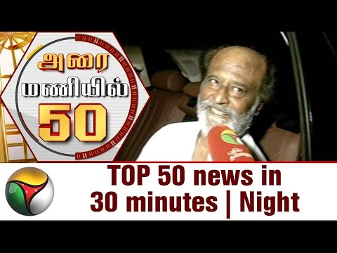TOP 50 news in 30 minutes | Night | 17/05/2017 | Puthiya Thalaimurai TV