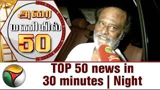 TOP 50 news in 30 minutes | Night 17-05-2017 Puthiya Thalaimurai TV News