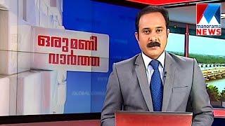 ഒരുമണി വാർത്ത | 1 P M News | News Anchor - Fiji Thomas | December 05,2016| Manorama News