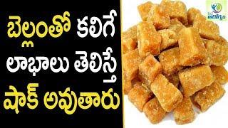 Health and Beauty benefits of Jaggery - Health Tips in Telugu || Mana Arogyam