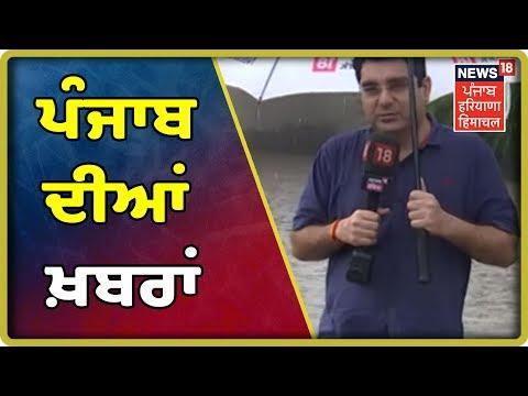 ਪੰਜਾਬ ਦੀਆਂ ਖ਼ਬਰਾਂ | Punjab News | 4 July | News 18 Live